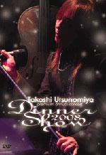 Takashi Utsunomiya Premium annual concert dinner show2008