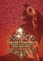 Takashi Utsunomiya Premium annual concert dinner show 2009