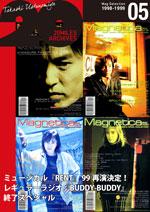 電子書籍「MAGNETICA -20miles archives- 5」