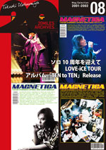 電子書籍「MAGNETICA -20miles archives- 8」
