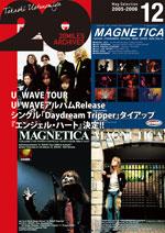 電子書籍「MAGNETICA -20miles archives- 12」