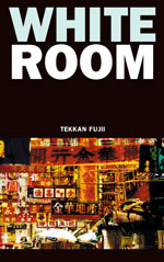 電子書籍「WHITE ROOM」